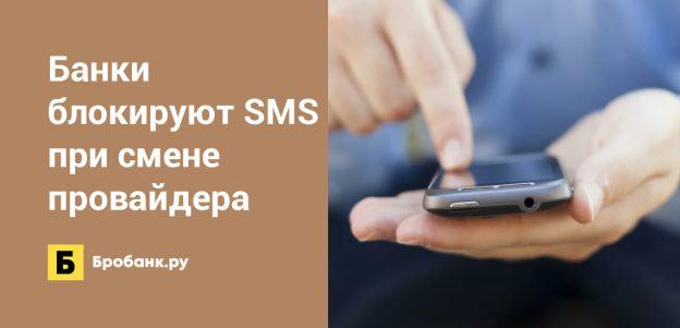 Банки блокируют SMS при смене провайдера