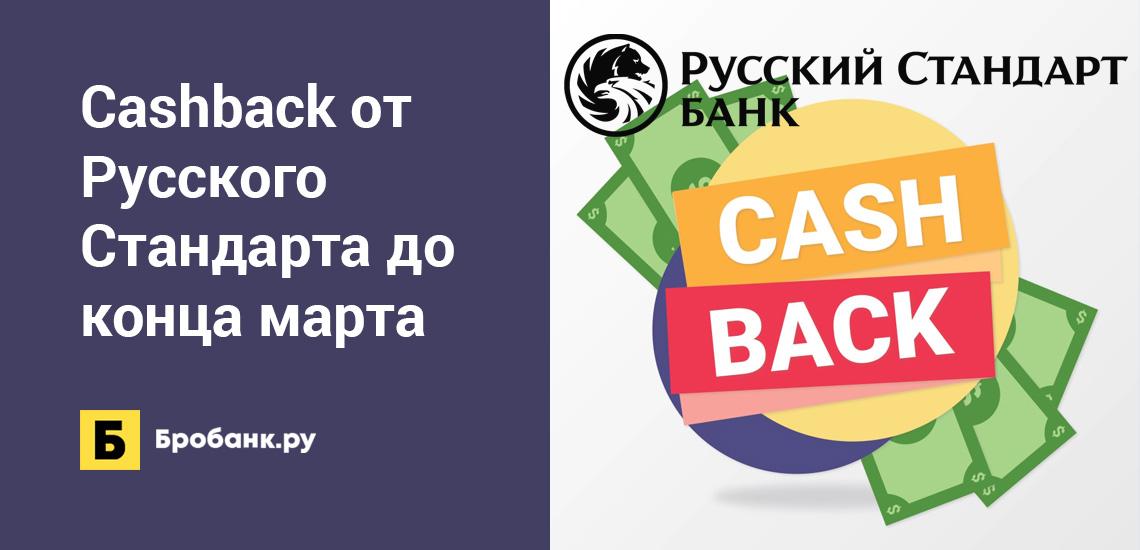 Cashback от Русского Стандарта до конца марта