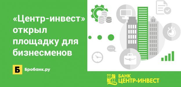 Банк «Центр-инвест» открыл площадку для предпринимателей