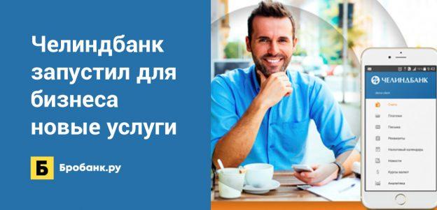 Челиндбанк запустил для бизнеса новые услуги