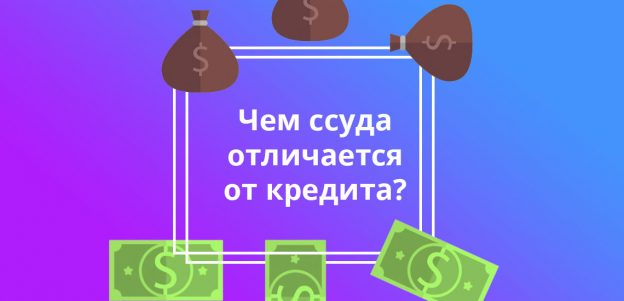 Чем ссуда отличается от кредита