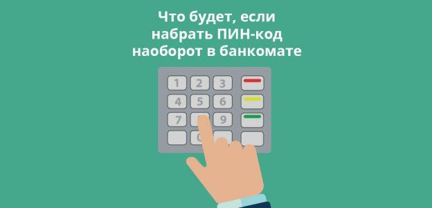 Что будет, если набрать ПИН-код наоборот в банкомате