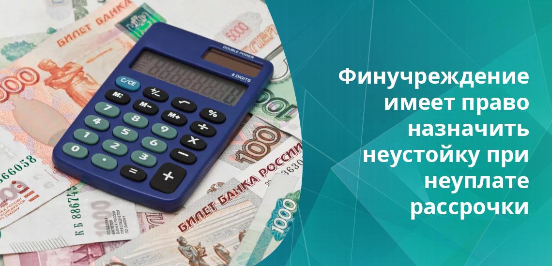 Если не платить рассрочку, банк может наложить штраф, дополненный пеней и неустойкой