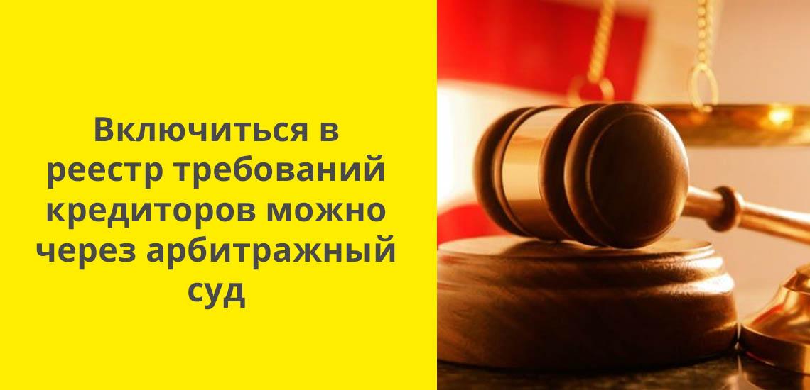 Включиться в реестр требований кредиторов можно через арбитражный суд