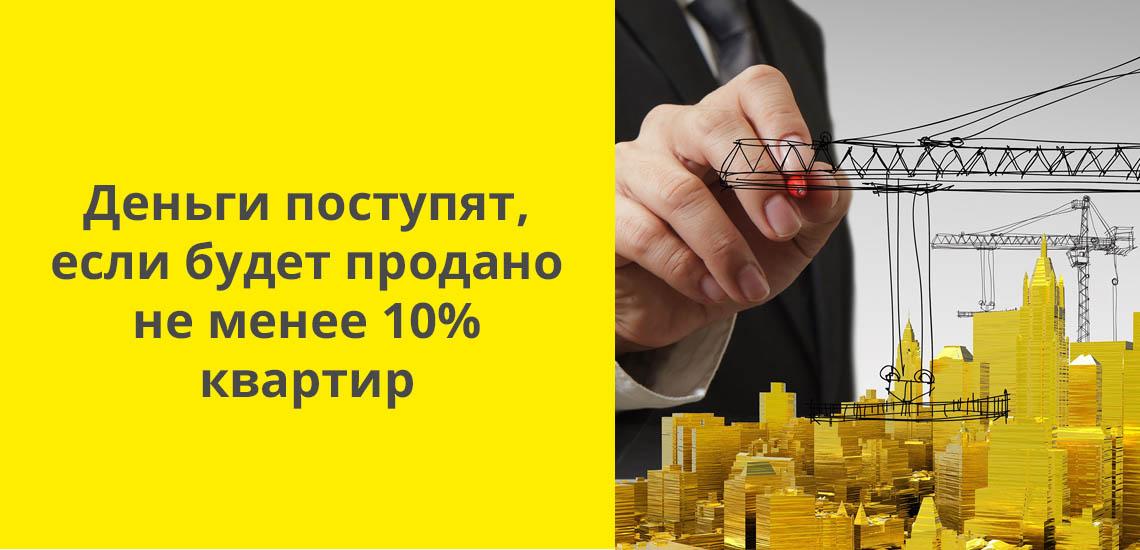 Деньги поступят, если будет продано не менее 10% квартир