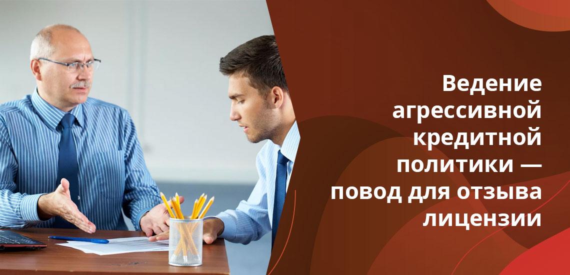 Проведение банковских операций, не предусмотренных выданной лицензией - причина для лишения банка этой самой лицензии