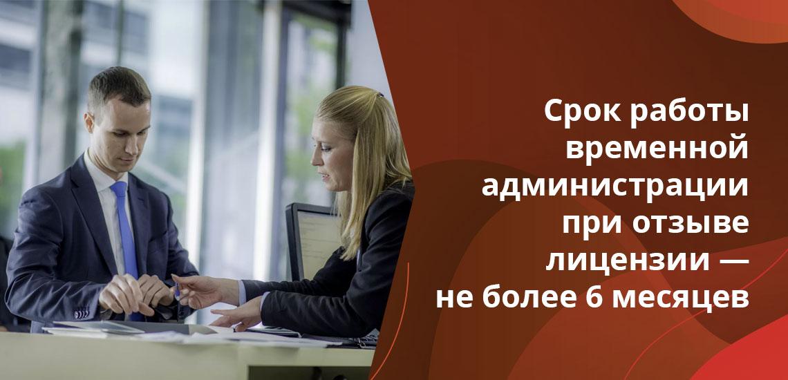 После отзыва у банка лицензии временная администрация обычно создает горячую линию, на которой клиентам банка предоставят всю нужную информацию