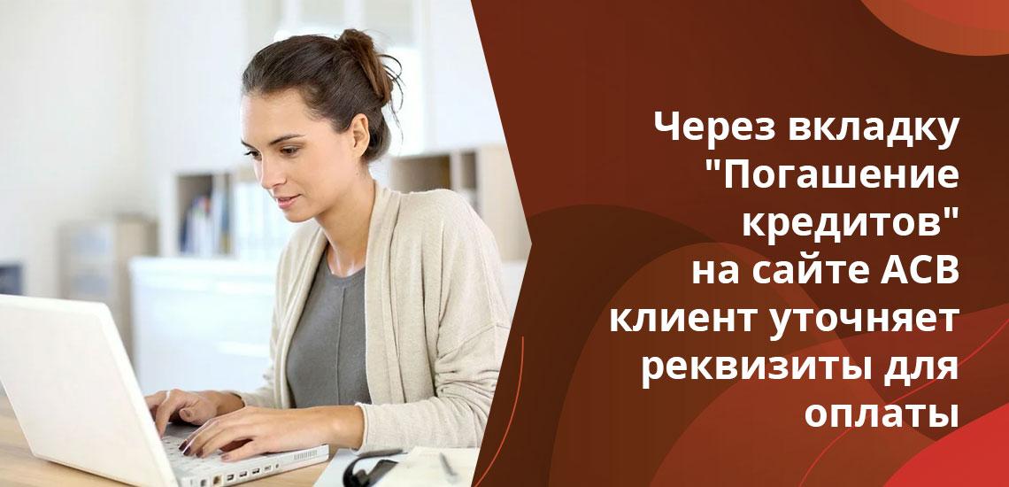 АСВ указывает по одному банку, у которого отозвана лицензия, несколько вариантов реквизитов, когда это возможно, такой подход позволяет клиентам своевременно оплатить кредиты
