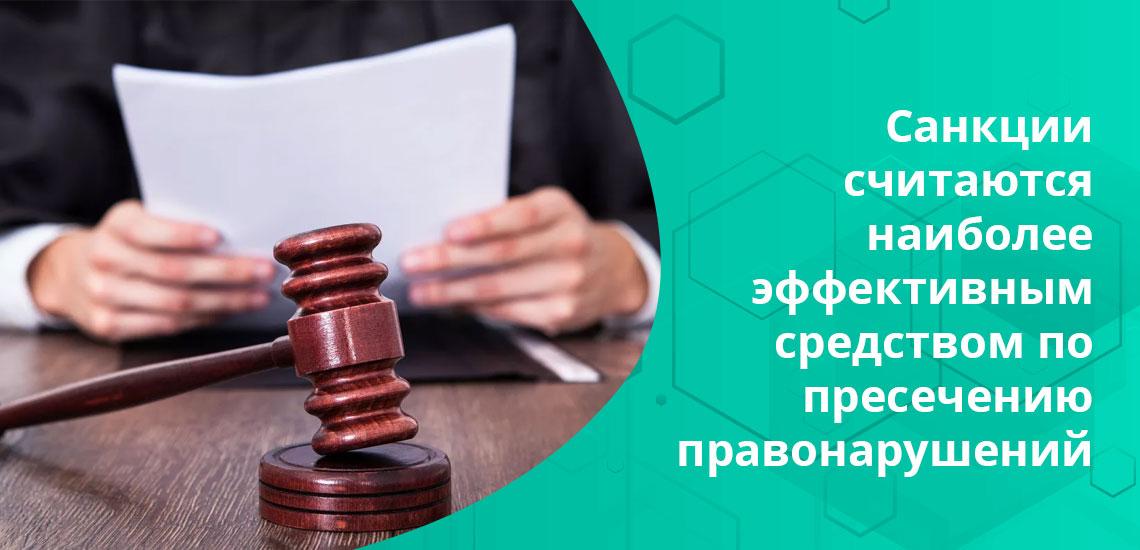Механизм применения любого из видов санкций прописан в законах