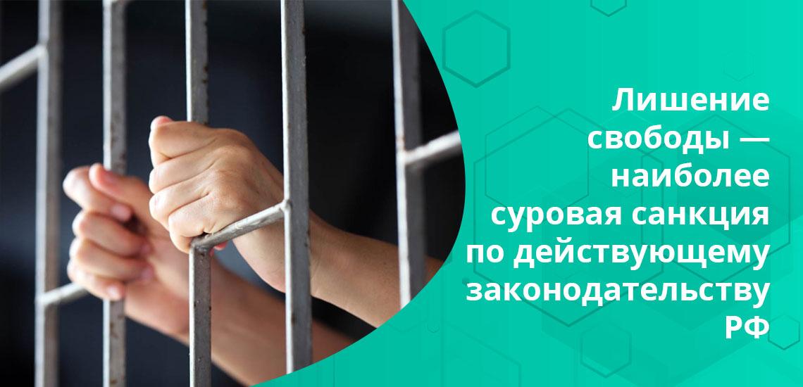 Санкции в виде лишения свободы применяются за действительно серьезные правонарушения