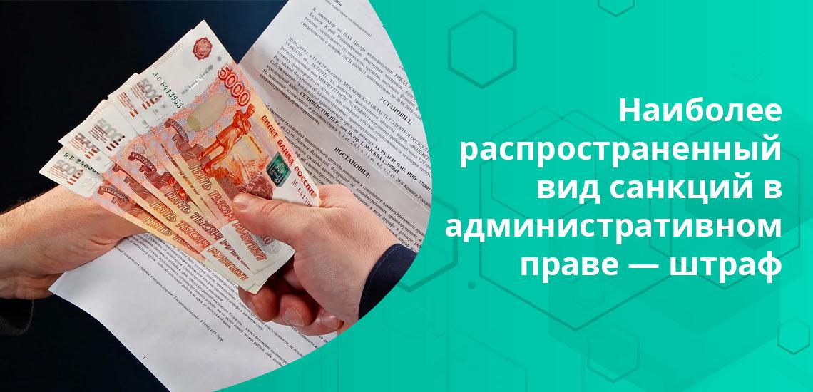 Также в виде санкций могут быть использованы штрафы, предупреждения, административный арест