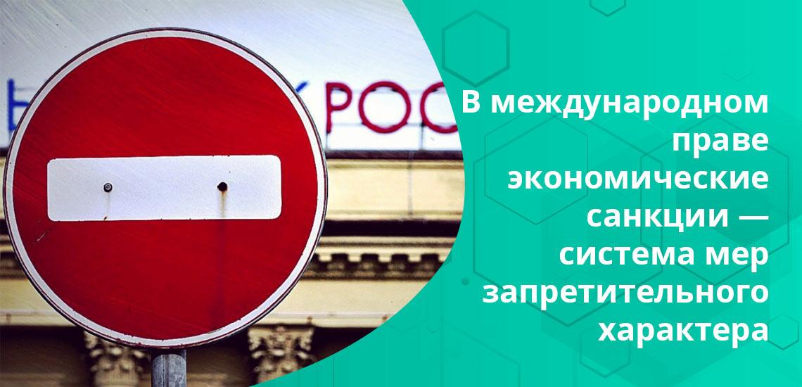 Применительно к Российской Федерации сейчас используются экономические санкции