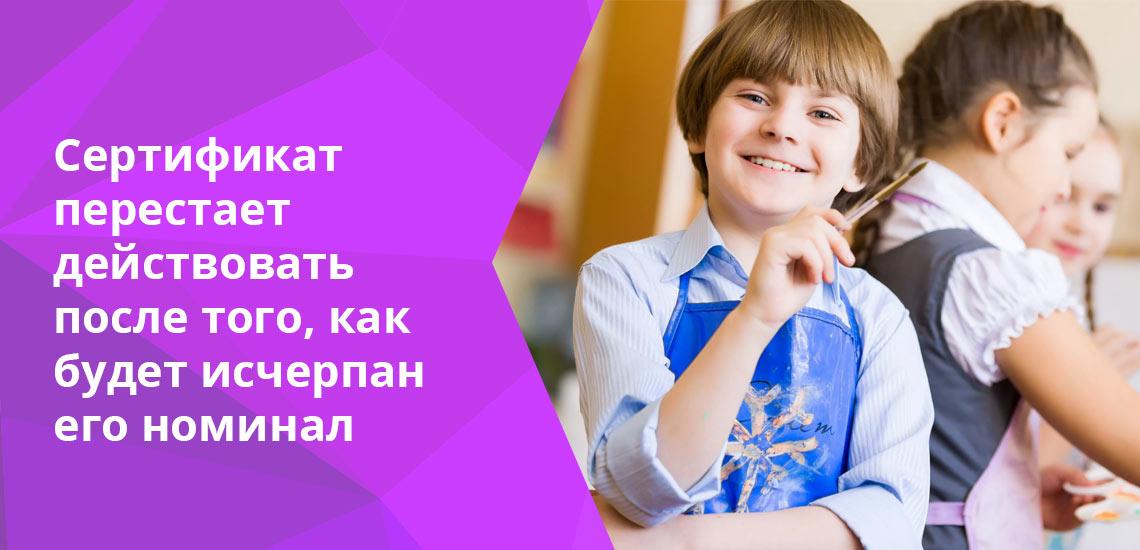 Сертификат на дополнительное образование выдается одному ребенку только единожды