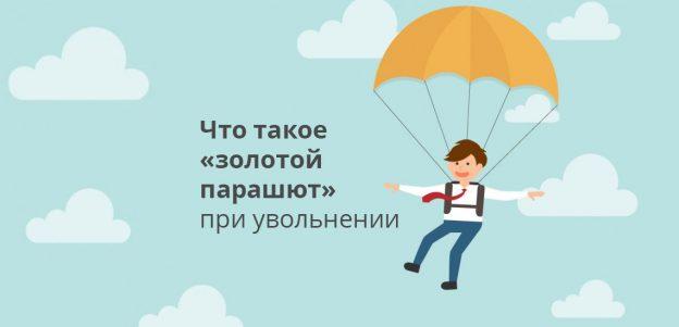 Что такое «золотой парашют» при увольнении