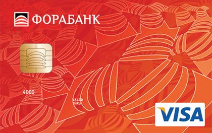 Кредитная карта ФОРАБАНК оформить онлайн-заявку