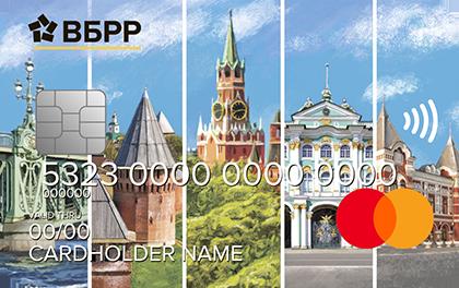 Кредитная карта ВБРР MasterCard Standard оформить онлайн-заявку