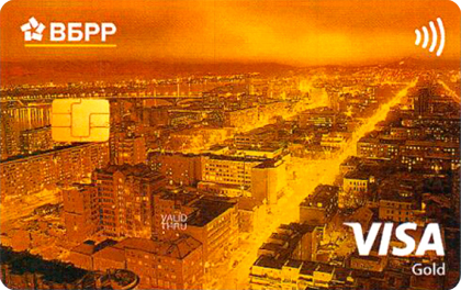 Кредитная карта ВБРР Visa Gold оформить онлайн-заявку