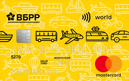 Кредитная карта ВБРР Вокруг света оформить онлайн-заявку