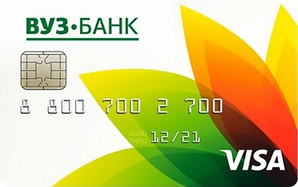 Кредитная карта ВУЗ-Банк оформить онлайн-заявку