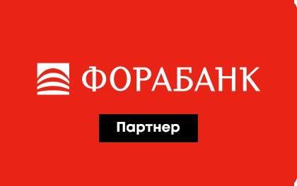 Кредит ФОРАБАНК Партнер оформить онлайн-заявку