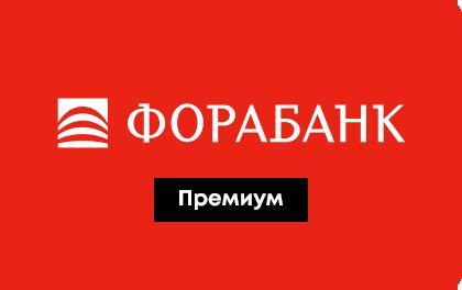 Кредит ФОРАБАНК Премиум оформить онлайн-заявку
