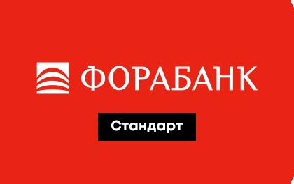 Кредит ФОРАБАНК Стандарт оформить онлайн-заявку