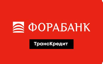 Кредит ФОРАБАНК Транскредит оформить онлайн-заявку