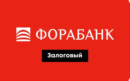Кредит ФОРАБАНК Залоговый оформить онлайн-заявку