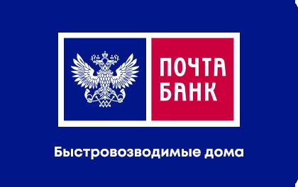 Кредит Почта Банк на строительство дома оформить онлайн-заявку