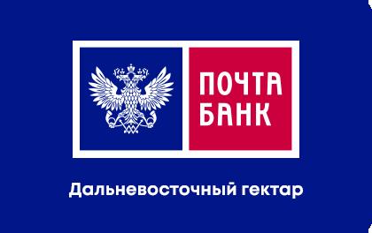 Кредит Почта Банк для Дальневосточного гектара оформить онлайн-заявку