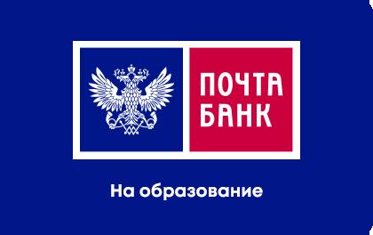 Кредит Почта Банк на образование оформить онлайн-заявку