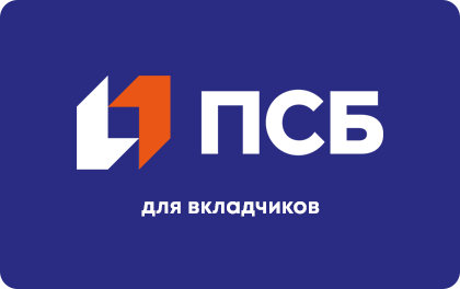 Кредит Промсвязьбанк Для вкладчиков оформить онлайн-заявку