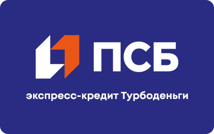Кредит Промсвязьбанк Турбоденьги оформить онлайн-заявку