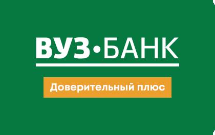 Кредит ВУЗ-Банк Доверительный плюс оформить онлайн-заявку