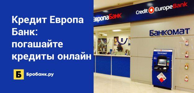 Кредит Европа Банк предложил новый способ погашения кредитов
