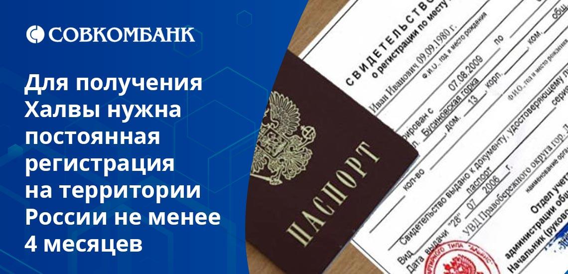 Оформить дебетовую карту Халва без паспорта гражданина РФ не получится