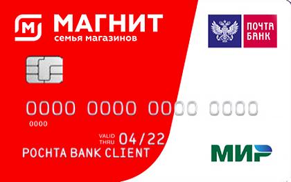 Дебетовая карта Почта Банк Магнит оформить онлайн-заявку