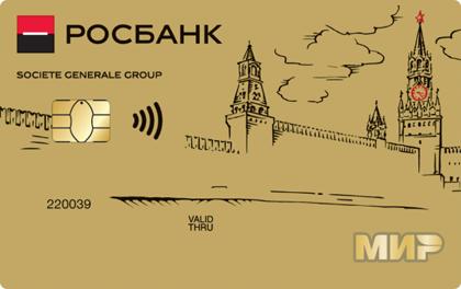 Дебетовая карта Росбанк МИР Премиальная оформить онлайн-заявку
