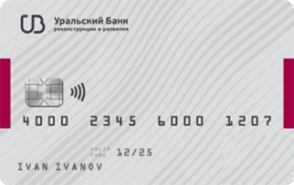 Дебетовая карта УБРиР Зарплатная оформить онлайн-заявку
