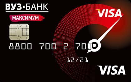 Дебетовая карта ВУЗ-Банк МАКСИМУМ Classic оформить онлайн-заявку
