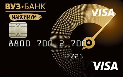 Дебетовая карта ВУЗ-Банк МАКСИМУМ Gold оформить онлайн-заявку