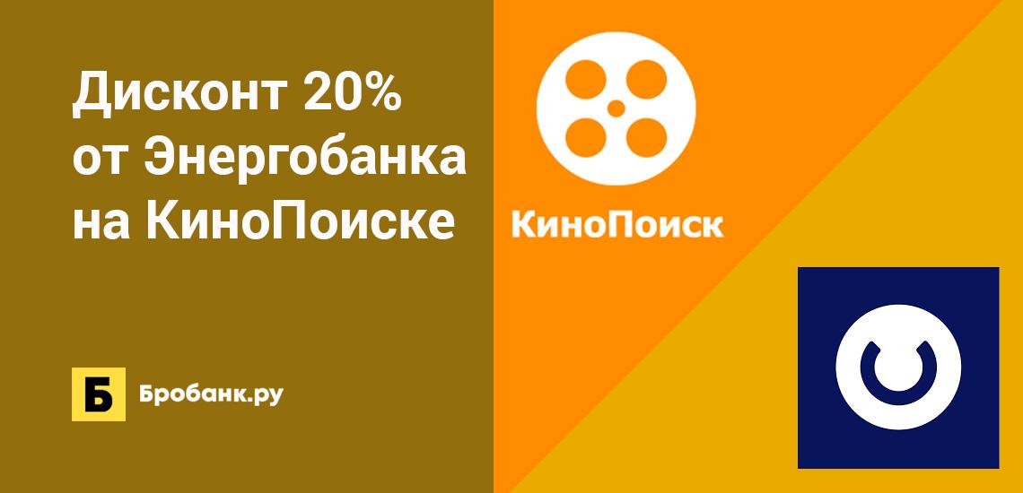 Дисконт 20% от Энергобанка на КиноПоиске