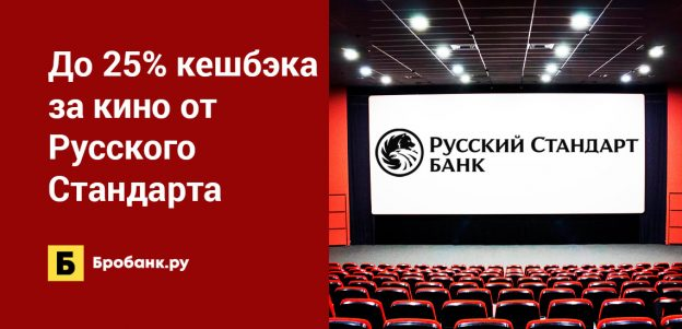 До 25% кешбэка за кино от Русского Стандарта
