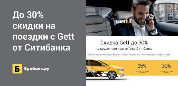 До 30% скидки на поездки с Gett от Ситибанка