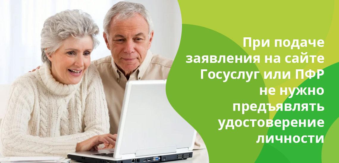 Документы для начисления пенсии можно принести лично, а можно - через работодателя