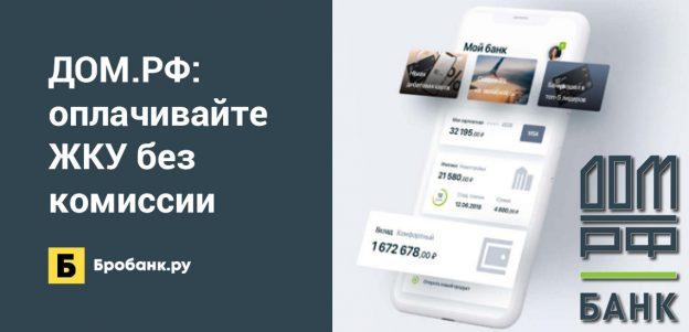 ДОМ.РФ: оплачивайте ЖКУ без комиссии