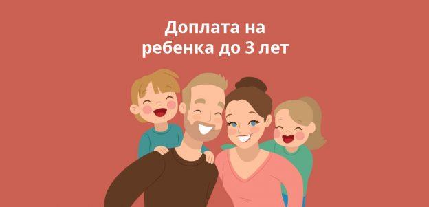 Доплата на ребенка до 3 лет
