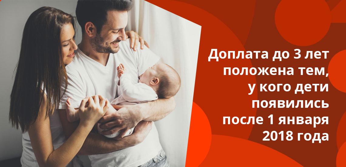 Доплата на ребенка до трех лет положена не всем, а только тем, у кого доход на каждого члена семьи меньше двух прожиточных минимумов, который был установлен для региона проживания во II квартале предыдущего года