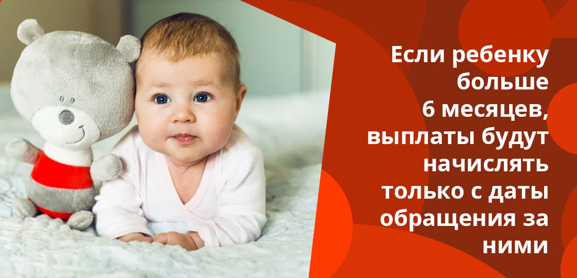 Чтобы получать доплату на ребенка до трех лет, надо приносить в соцзащиту заявление каждый год