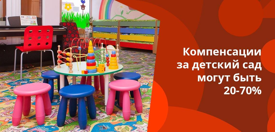 Если у родителя инвалидность или он принимал участие в ликвидации последствий в Чернобыле, то он имеет право на индивидуальное рассмотрение вопроса о компенсации за садик
